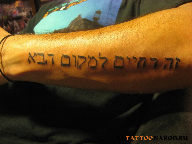тату на руке мужские надписи